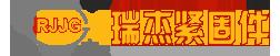 邯郸市永年区瑞杰紧固件制造有限公司